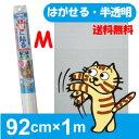 【はがせるタイプ】猫ちゃんの爪とぎ防止シートM 半透明だから貼っても目立たない 92cm×1m ペット壁...