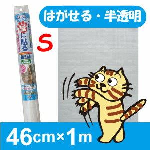 つめとぎ防ぐ 【はがせるタイプ】 半透明 猫ツメとぎ防止シートS 壁保護シート サイズ46cm×1m【日本製】