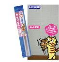 【強力粘着タイプ】猫ちゃんの爪とぎ防止シートS半透明だから貼っても目立たない46cm×1mペット壁保護シート その1