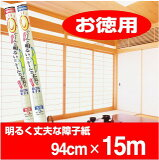 明るく丈夫な障子紙明るさ1.3倍強さ2倍94cm×15m【お徳用15m】