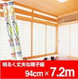 明るく丈夫な障子紙明るさ1.3倍強さ2倍94cm×7.2m