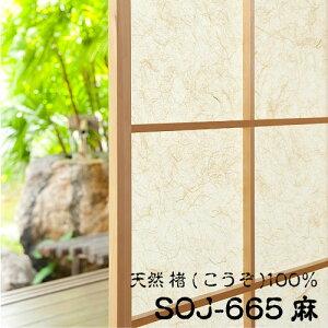 天然こうぞ障子紙楮・天然繊維100%高級障子紙92cm×1.8m