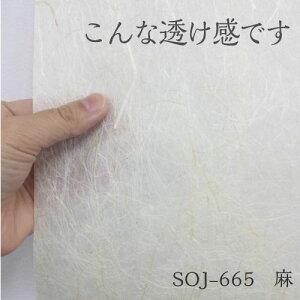 天然こうぞ障子紙楮・天然繊維100%高級御障子紙92cm×1.8m