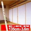 幅の広い135cmの障子紙