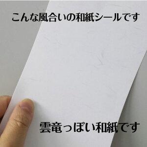 こんな風合いの和紙シールです