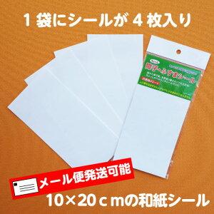 和紙のシールが4枚入り