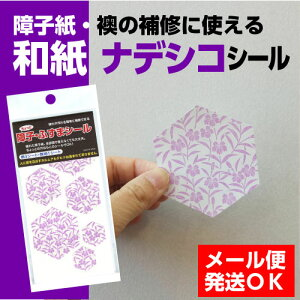ナデシコ柄のちょっと障子紙シール【撫子】