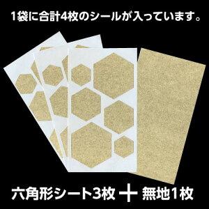 亀甲型の黒・和紙シール【亀甲模様】