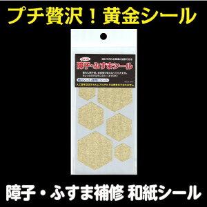六角形のちょっと障子紙シール【亀甲模様】ゴールド