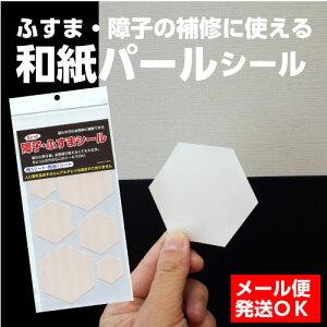 六角形のちょっと障子紙シール【亀甲模様】パール