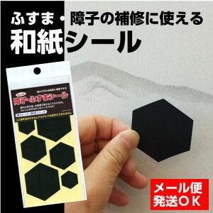 六角形のちょっと障子紙シール【亀甲模様】ブラック