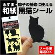 えっ!貼るだけ?!障子紙・ふすま補修黒猫シール【メール便対応可】