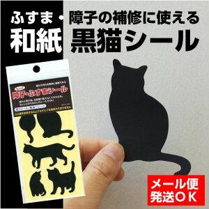 黒猫のちょっと障子紙シール【黒猫模様】ブラック