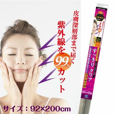 窓UVカットハイグレード版UV400対応紫外線カットフィルム無色透明タイプUV波長域300〜400nmカットLサイズ 日本製