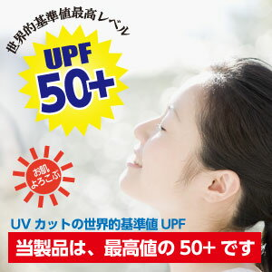 UPF50+です