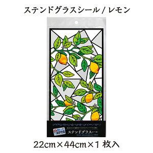 ステンドグラスシール22cm×44cm商品写真