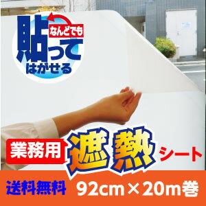 貼ってはがせる!凸凹ガラス用遮熱シートM92cm×20m巻網入りガラスに貼れる複層ガラスに貼れる