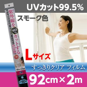 UVカットスモークフィルム92cm×2m商品写真
