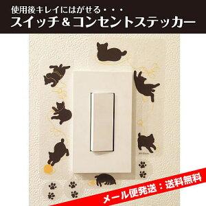 スイッチ&ステッカー/子猫毛糸玉