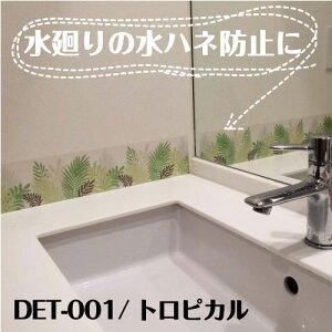 洗面所の周りに貼って水はね防止に