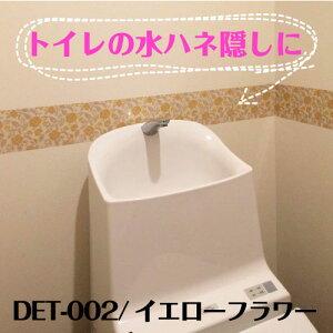 トイレの手洗い場のまわりに貼って水はね汚れ防止