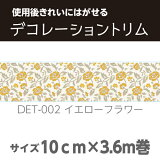 【はがせるタイプ】貼ってはがせるデコレーショントリム壁紙のアクセント壁紙手垢防止トリム10cm×3.6mイエローフラワー