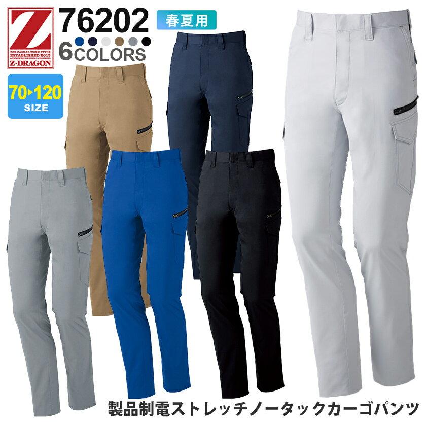 作業着・作業服, ズボン・パンツ P10 76202 Z-DRAGON 76200 OK