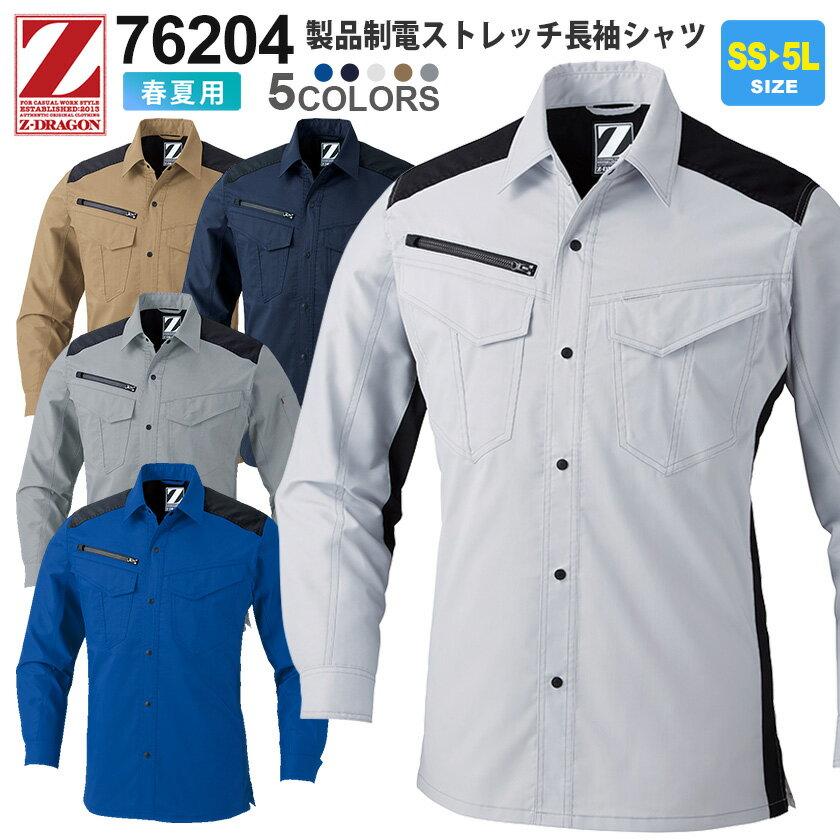 作業着・作業服, シャツ P10 76204 Z-DARAGON 76200