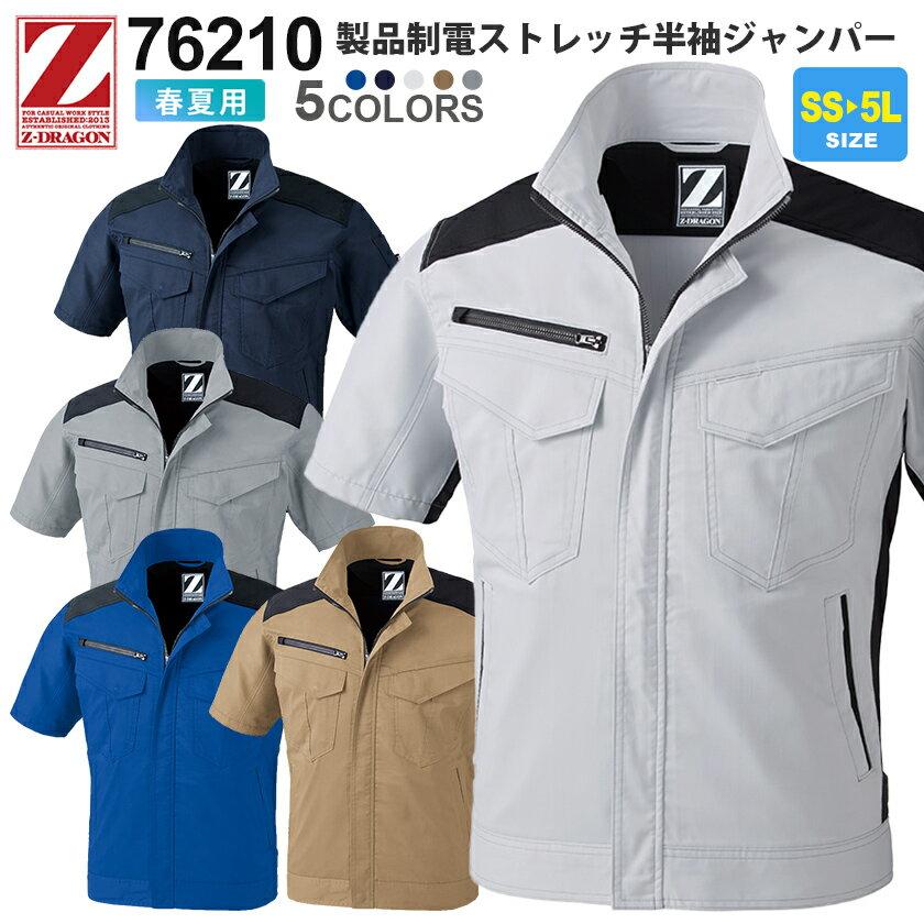 作業着・作業服, ジャケット P10 76210 Z-DARAGON 76200