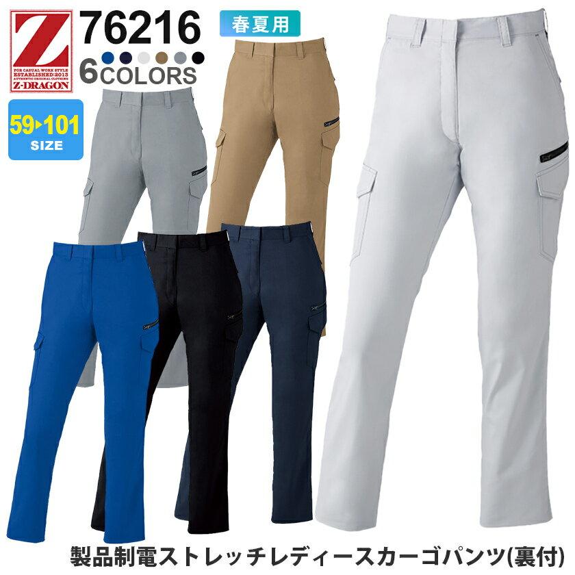 作業着・作業服, ズボン・パンツ P10 76216 Z-DRAGON 76200 OK