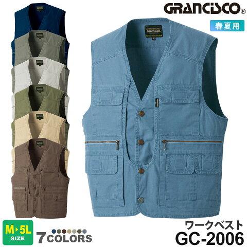 作業服 ワークベスト GC-2006 GRANCISCO グランシスコ 【春夏】 日本製素材 作業着 ベスト タカヤ 綿100% GC-2004シリーズ
