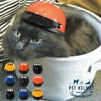 ペットヘルメット ペットアクセサリー S.W.A.T. FBI CIA 小型犬用 犬用 猫用 帽子 ミニヘルメット 犬用ヘルメット 小型犬 ペット用品 アニマル ANIMALHELMET 犬 猫 ヘルメット プレゼント 誕生日