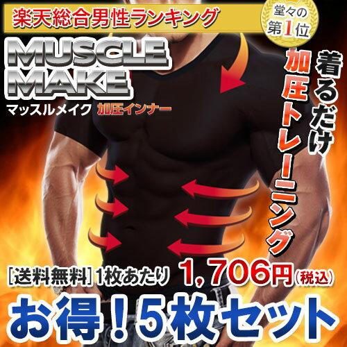 加圧シャツお得[5枚セット]1枚あたり1706円【Mサイ...
