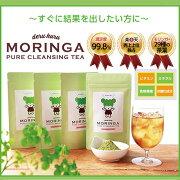 モリンガ茶[デルクルモリンガ14包入り]