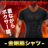[ 金剛筋シャツ ][4枚セット][Mサイズ〜Lサイズ](金剛筋 加圧シャツ メンズ 加圧シャツ 金剛 加圧インナー メンズ 姿勢補正インナー 引き締めインナー 金剛筋シャツ 楽天 加圧シャツ 男性)送料無料!