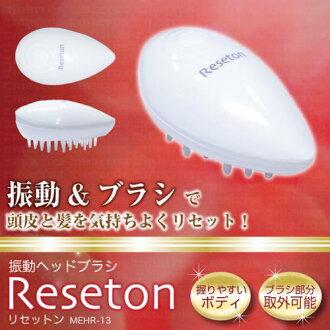 振盪刷頭 resetn-MEHR-13 (與頭皮按摩頭皮刷頭皮按摩刷頭皮護理頭皮按摩電動口碑 UR) ◆ ◆