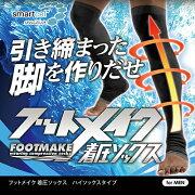【フットメイク着圧ソックス-FOOTMAKE-】