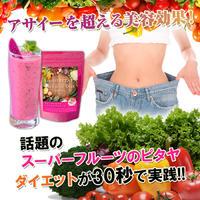 ◆レビュー記入でメール便送料無料◆アサイーを超える美容効果!!話題のスーパーフルーツ[ピタヤ...