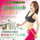 【送料無料】[2個セット]スリムハーブプラス - Slim Herb Plus - (ダイエット サプリ 燃焼系サプリ ダイエットサプリメント サラシア サプリ)