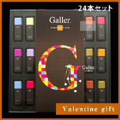 【Galler(ガレー) 【ベルギー王室御用達】 ミニバーギフトボックス 24本セット】の【3箱セッ...