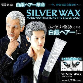 銀蠟 80 g (銀蠟頭髮蠟男人銀白色的灰銀色銀蠟銀蠟 80 g 反向頭髮)