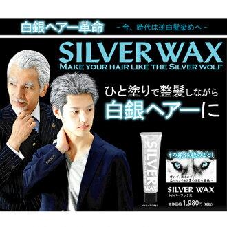 銀蠟 80 g [3 件] (銀蠟頭髮蠟男人銀白色的灰銀色銀蠟銀蠟 80 g 反向頭髮)