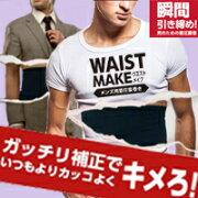 ��WAISTMAKE(�������ȥᥤ�����ʢ��)��