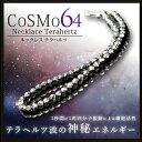 送料無料  CoSMo64(コスモ64)-テラヘルツネックレス- 2個セット( 開運 ...