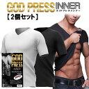 [4枚セット]ゴッドプレスインナー [カラー:ブラック/ホワイト][サイズ:M/L]強圧 メンズインナー トレーニングシャツ 加圧シャツ トレーニング用シャツ