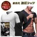 【お買い物マラソン 20%OFFクーポン配布中】加圧シャツ