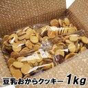 【すぐに使える200円クーポン配布中】 豆乳おからクッキー トリプルZERO 1kg おから お菓子 間食 1kg 1キロ ダイエットクッキー 満腹 たっぷり プレゼント用