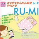スマホでかんたん設定◆スマホでチェックできるから赤ちゃんが寝ている間でも家事をしながらチ...