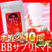 お買い得 トマトサプリ サプリトマト ダイエット リコピン ジュース