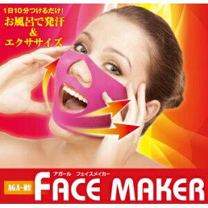 ゲルマニウム小顔マスク